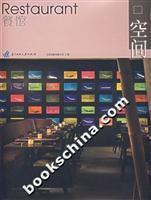 Space: Restaurants(Chinese Edition): BEI SI CHU BAN YOU XIAN GONG SI
