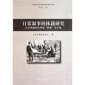 Day-to-day narrative genre: Jingxi Yan home station pull home in the village of Case(Chinese ...