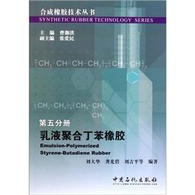 Emulsion polymerization of styrene butadiene rubber (Volume 5)(Chinese Edition): LIU DA HUA DENG. ...