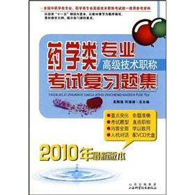 Pharmaceutical Specialities senior technical titles exam review questions set the latest version (...