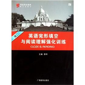 Black English Series: high 2 English Cloze reading comprehension intensive training(Chinese Edition...