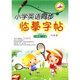 Primary English synchronous copy copybook PEP (PEP): YU WEN TAO