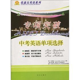 Zhangxin You English series. special breakthrough: English: ZHANG XIN YOU