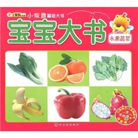 Small Benxiong Archives small Benxiong the basis of a large book: baby book (fruits and vegetables)...