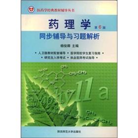 Medicine classic textbook counseling Series: Pharmacology (6th: YANG JUN QING