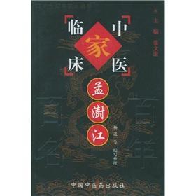 Meng Ip Jiang.(Chinese Edition): MENG SHU JIANG