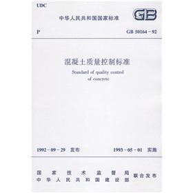 GB 50164-92 concrete quality control standards(Chinese Edition): GUO JIA JI SHU JIAN DU JU ZHONG ...