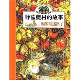 The brier the story of the village: Perros lost the(Chinese Edition): YING JI ER BA KE LIAN GU SU ...