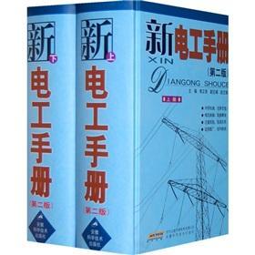 Electrical Manual (Set 2 Volumes) (2nd Edition)(Chinese Edition): LI ZHENG WU