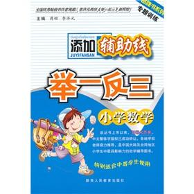 Thematic Training Series Add guides TELL: Primary: YU HAI JUN