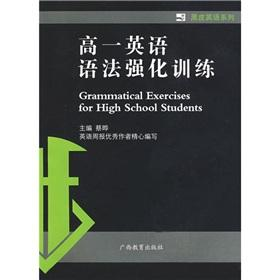 Black English Series: the high English grammar strengthen training (Revision 1)(Chinese Edition): ...