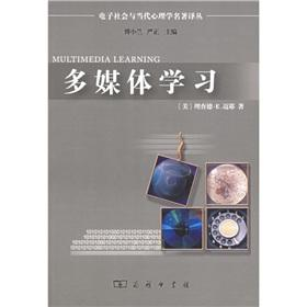 Multimedia learning(Chinese Edition): MEI MAI YE