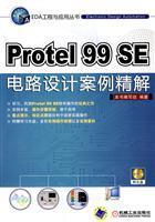 Protel 99SE circuit design case fine solution: Protel 99SE DIAN