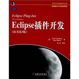 Eclipse plug-in development (the original version 3) (selling the new version of the plug-in ...