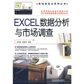 EXCEL data analysis and market research (with CD-ROM 1)(Chinese Edition): LIN HONG YU YAO ZHAN HAI