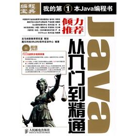 Programming Collection: Java from entry to the master (with DVD disc 1)(Chinese Edition): MO LE KE ...