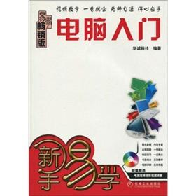 Novice to learn: Introduction to Computers (best-selling edition) (with CD-ROM 1)(Chinese Edition):...
