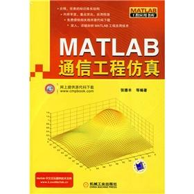MATLAB Communication Engineering Simulation(Chinese Edition): ZHANG DE FENG DENG