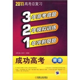 321 successful college entrance: English Version (2011) (with answer full solution of a full ...