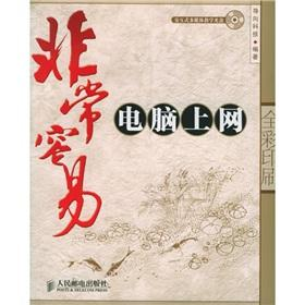 Very easy: Computer Internet (full color printing) (with CD-ROM)(Chinese Edition): DAO XIANG KE JI