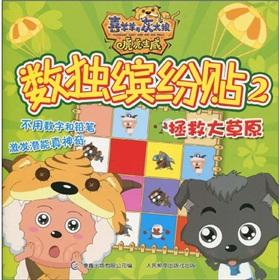 Pleasant Goat and Big Big Wolf tiger Sudoku colorful stickers 2: save prairie(Chinese Edition): ...