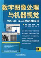 Digital image processing and machine vision: Visual C + + and Matlab (with a CD-ROM disc)(Chinese ...