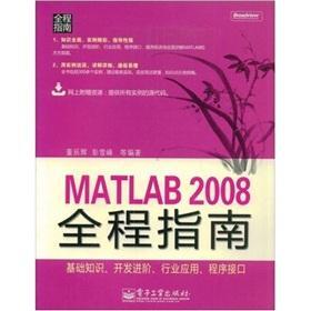 MATLAB 2008 full guide(Chinese Edition): DONG CHEN HUI PENG XUE FENG