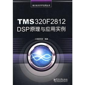 Mechanism and Application of TMS320F2812 DSP(Chinese Edition): SAN HENG XING KE JI