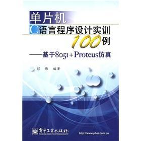 Microcontroller C Programming Language Training 100 cases: PENG WEI