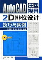 AutoCAD 2D qualifying injection mold design techniques and examples (with CD-ROM 1)(Chinese Edition...