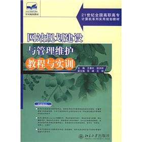 National Vocational series of computer utility planning materials of the 21st century: the site ...