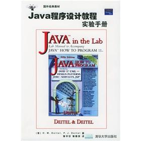 Foreign classic textbook: Java programming tutorial lab manual (translated version)(Chinese Edition...