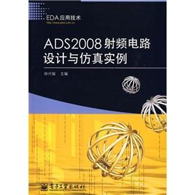 EDA application technology: ADS2008 RF circuit design and simulation examples(Chinese Edition): XU ...