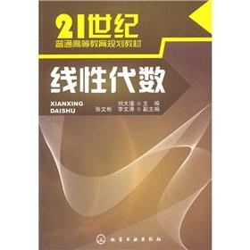 21st century higher education planning materials: Linear Algebra(Chinese Edition): LIU DA JIN