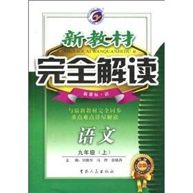 The new textbooks completely Interpretation: language (grade 9) (New Curriculum language) (upgrade ...