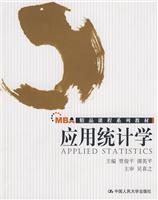 The MBA Quality Course textbook series: Applied Statistics(Chinese Edition): JIA JUN PING TAN YING ...