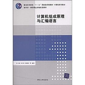 Computer textbook series: Principles of Computer Organization and Assembly Language(Chinese Edition...