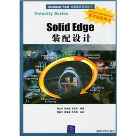 Siemens PLM application guide series: Solid Edge assembly design (with CD-ROM 1)(Chinese Edition): ...