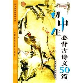 50 junior high school students Bibei ancient poetry (Revised Edition)(Chinese Edition): ZHAO YU CHEN