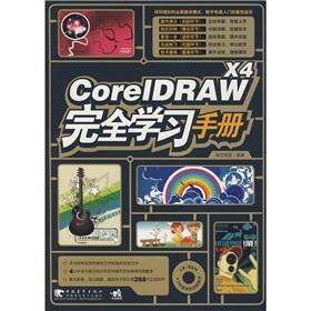 The CorelDRAW X4 fully Learning manual (with CD-ROM 1)(Chinese Edition): RUI YI SHI JUE