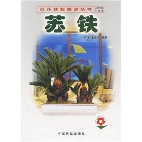 Cycad(Chinese Edition): CHEN ZHANG PAN AI FANG