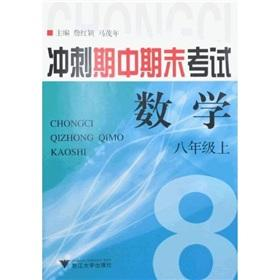 Sprint Midterm and final exams: math (8)(Chinese Edition): MA MAO NIAN ZHAN HONG YING