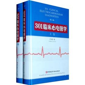 301 clinical electrocardiography (Set 2 Volumes) (2)(Chinese Edition): LU XI LIE