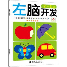 Safflower left brain development (2-3 years old)(Chinese Edition): BEI JING XIAO HONG HUA TU SHU ...