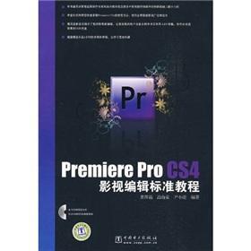 Premiere Pro CS4 video editing standard tutorial: GONG QIAN RU