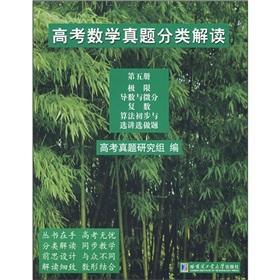 College entrance the mathematical Zhenti classification (Part: SUN HONG YU