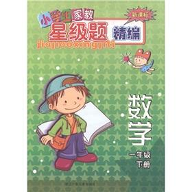 Primary school tutoring for fine star questions: XIAO XUE SHENG