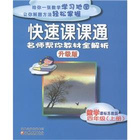 Fast Division. through: mathematics (grade 4 volumes) (class standard for Jiangsu upgraded version)...