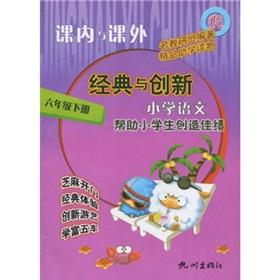 Curricular and extracurricular classic and innovative: primary: CHEN LAN ZHANG
