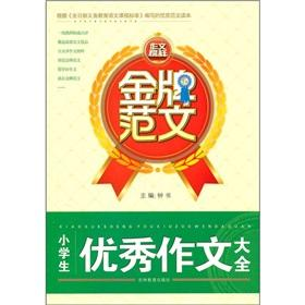 Gold Pham Van: pupils excellent essay Daquan(Chinese Edition): ZHONG SHU